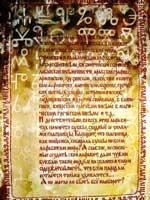 Глаголица – один из четырёх алфавитов, которымм пользовались наши предки Славяно-Арии на протяжении нескольких сотен тысяч лет своей жизни на Земле