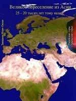 Великое переселение из Асии. Иллюстрация из книги Н. Левашова «Россия в кривых зеркалах»