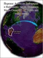 Переезд в Атлантиду. Иллюстрация из книги Н. Левашова «Россия в кривых зеркалах»