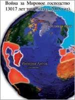 Империя антов. Иллюстрация из книги Н. Левашова «Россия в кривых зеркалах»