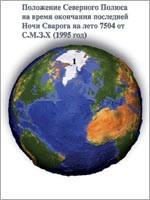 Положение северного полюса после катастрофы. Иллюстрация из книги Н.В. Левашова «Россия в кривых зеркалах»