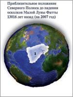 Приблизительное положение Северного полюса до падения осколков луны Фатты около 13000 лет назад (иллюстрация из книги Николая Левашова «Россия в кривых зеркалах»)
