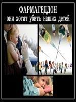 Вакцинация – они хотят убить наших детей. Всех…