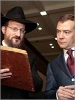 Дмитрий Медведев и Берл Лазар…