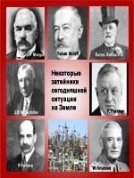 Некоторые затейники геноцида русов и других народов на Земле…