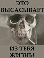 Курение высасывает из нас жизненную силу и здоровье, разум и человечность, время и деньги…
