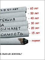 Курение действительно неизменно ведёт ко всему этому…
