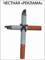 Единственная честная реклама сигарет…
