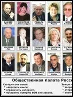 Общественная Палата РФ – какие-то странные люди…
