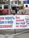 Мы протестуем против уничтожения образования!