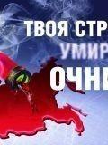 Русов остервенело спаивают сотни лет...