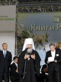Выставка «Книги России», ВВЦ, 2011 г.