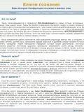 Интернет-Конференция на тему «Остановить геноцид русов!»