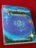 Новое издание книги, 2012 год