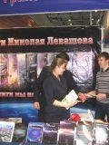 Книги Н.В. Левашова на 15-й национальной выставке-ярмарке в Москве, 2012 год