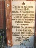 Памятник Николаю Владимировичу Сиротинину