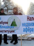 Протестуем против налогового мошенничества!
