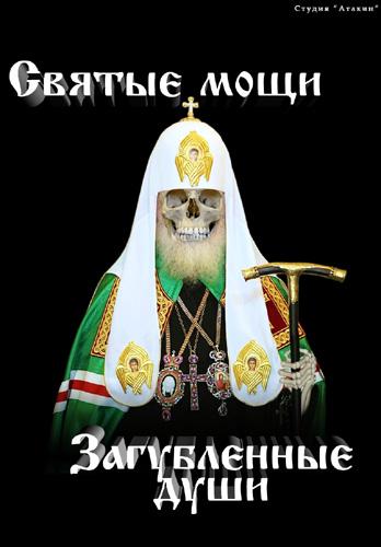 Постер к фильму Александра Атакина