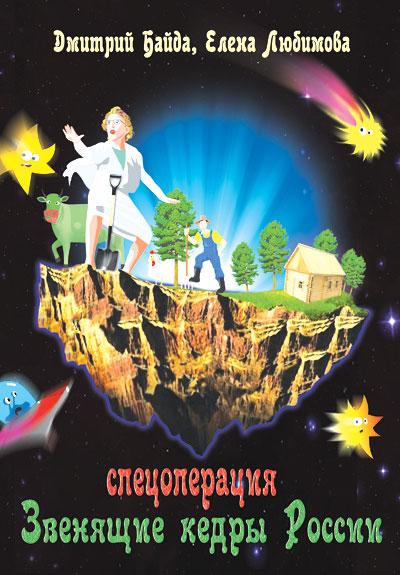 Путешествие на Гектаре в Космосе (обложка книги)