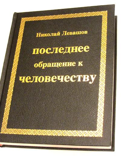 Первое издание книги «Последнее обращение к Человечеству»
