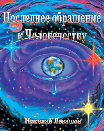 Суперобожка к первому изданию книги «Последнее обращение к Человечеству»