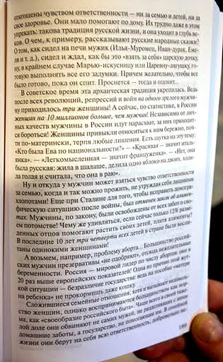 Фото 4. Страница из книги А.В. Сергеевой «Какие мы, русские?..»
