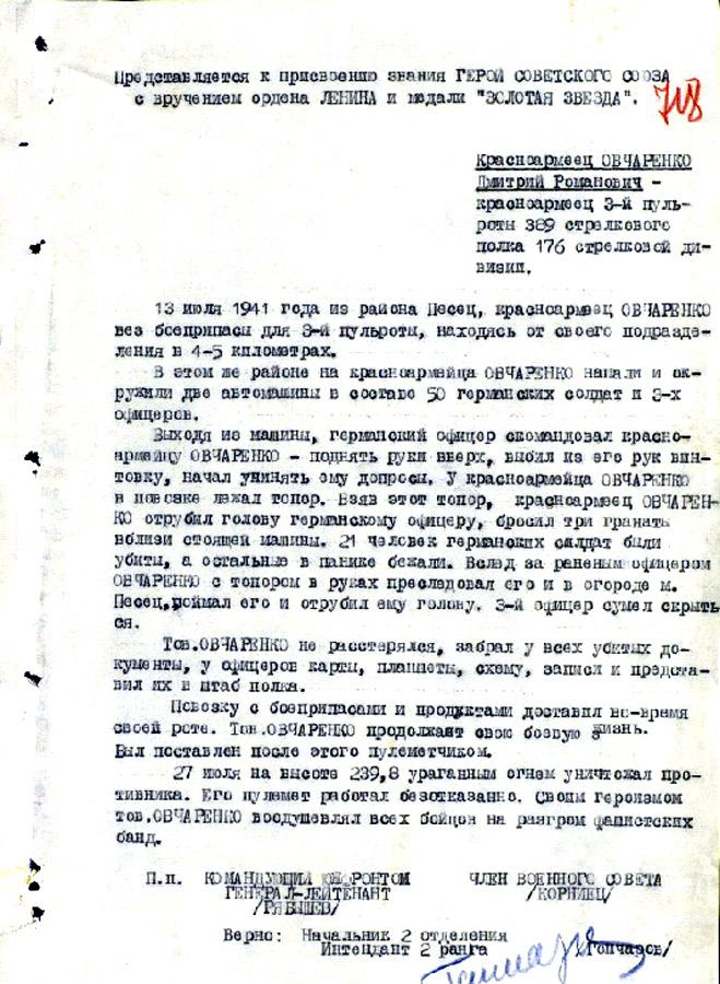 Представление к награждению Дмитрия Романовича Овчаренко