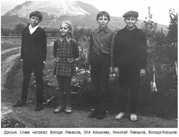 Братья Владимир и Николай Левашовы с друзьями