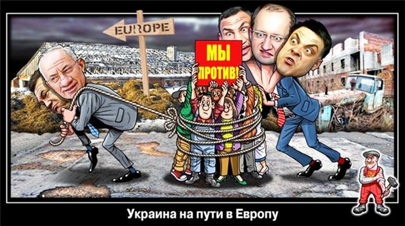 Украину ведут в европейскую пасть