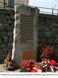 Памятник в дер. Рид ин дер Ридмаркт на месте, куда свозили тела беглецов