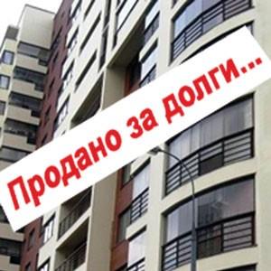Налог на недвижимость – это рабство