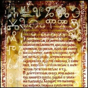 Русы были грамотными и до Кирилла