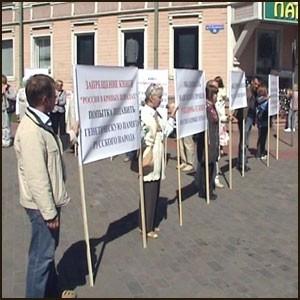 Протест против произвола власти