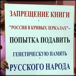Пикет протеста в Новосибирске