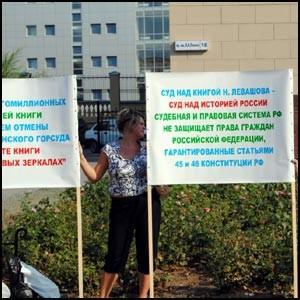 Пикет протеста в Волгограде
