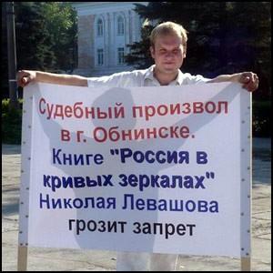 Пикет протеста в Тольятти