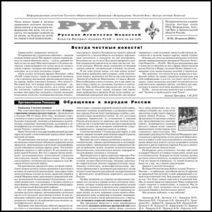 Наша новая газета