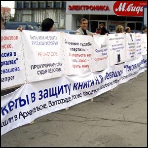 Пикет протеста в Ульяновске