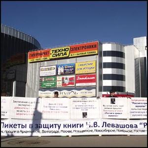 Пикет протеста в Новокуйбышевске