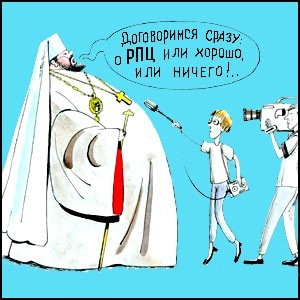Россия под христианским дурманом