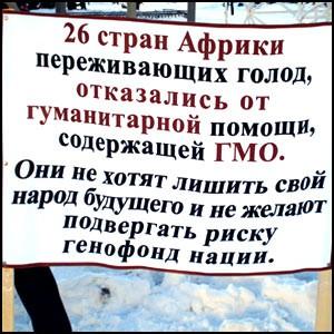 Россия должна быть свободной от ГМО!
