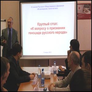Вопрос о геноциде русов поднят в Самаре
