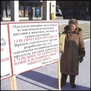 Пикет против ГМО в Пушкино