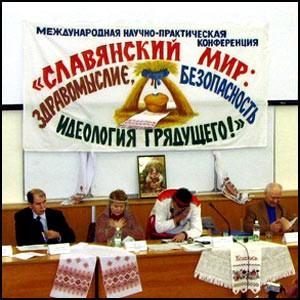 Славянская конференция в Минске