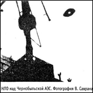 НЛО и Чернобыльская АЭС