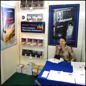 Выставка «Книги России» на ВВЦ