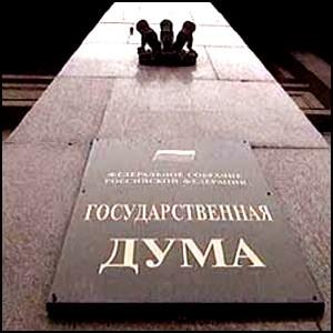 Потрошители из Госдумы