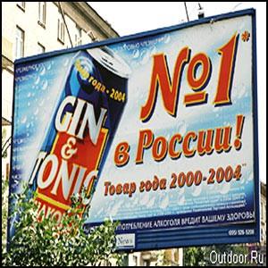 Джин-тоник – геноцид русской молодёжи