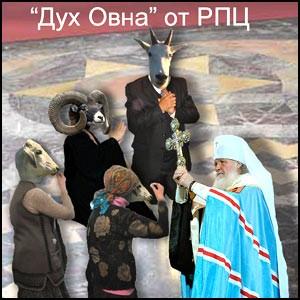 РПЦ – это не духовность, а Дух Овна