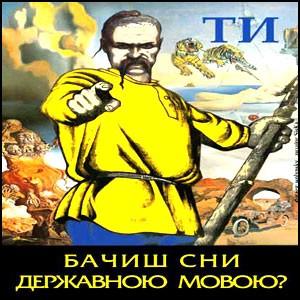 Вышиванка стала визитной карточкой украинских националистов